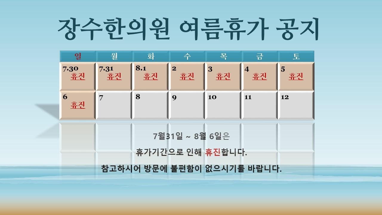 장수한의원 여름휴가 공지.jpg